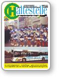 Haltestelle 01/2001
